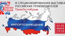 3-я Выставка производителей России в Крыму «РосЭкспоКрым. Импортозамещение. Промышленность»